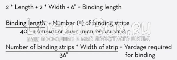 Формула расчёта количества ткани